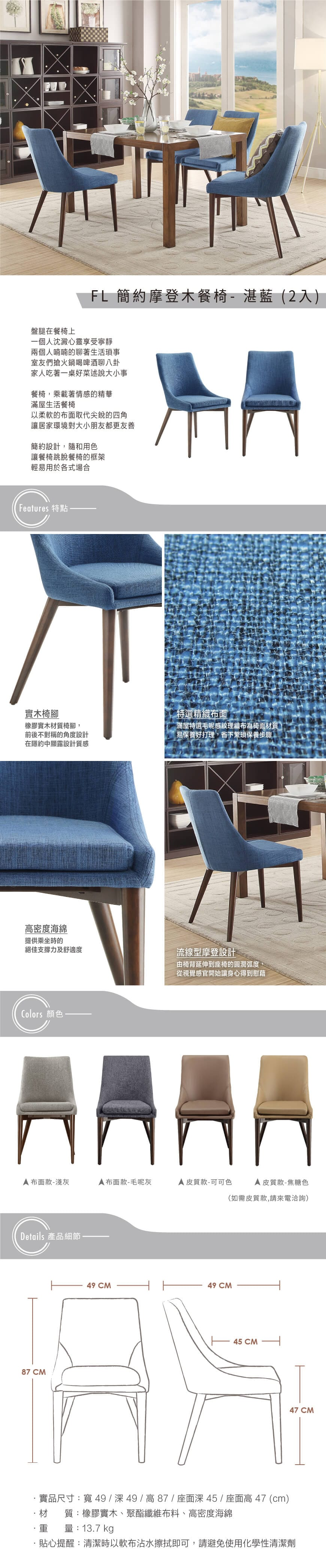 20161215-blue-chair.jpg