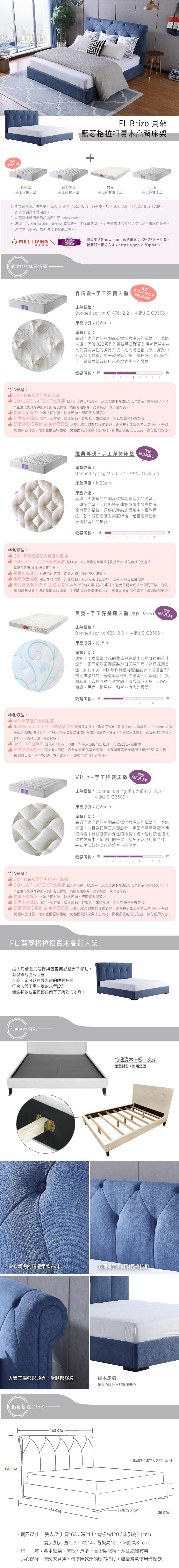 悅夢床墊活動 新床產品頁 貝朵更新