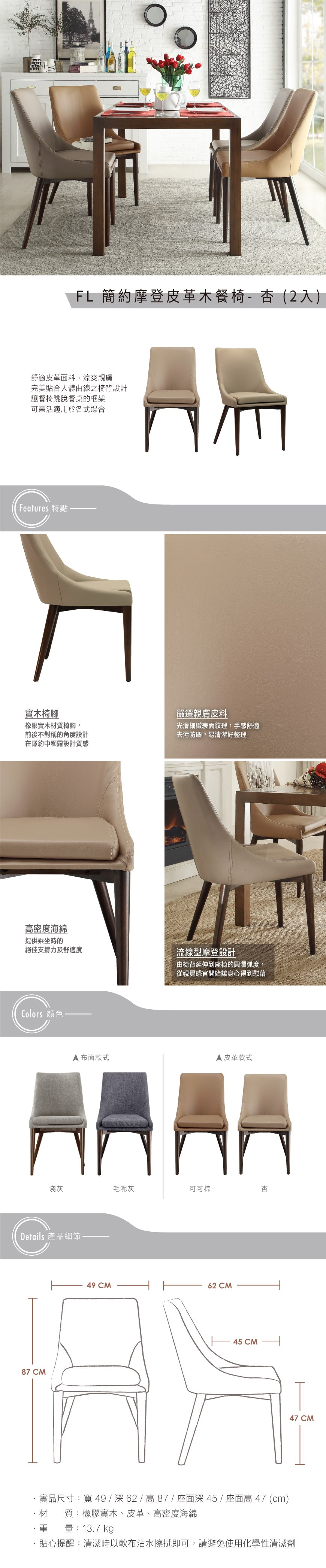 chair leather apricot