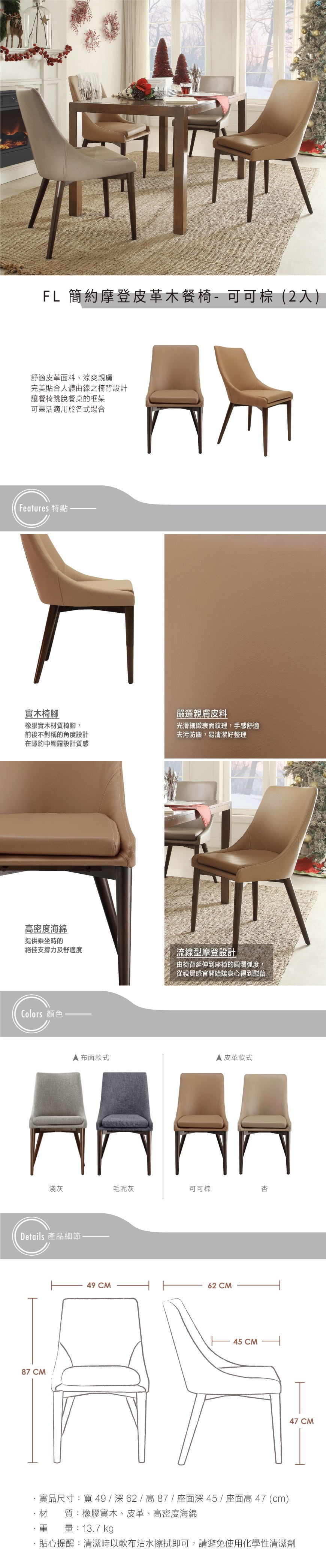 chair leather cocobrown